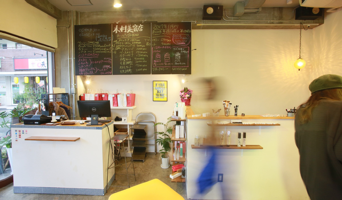 木村美容店のメインイメージ01
