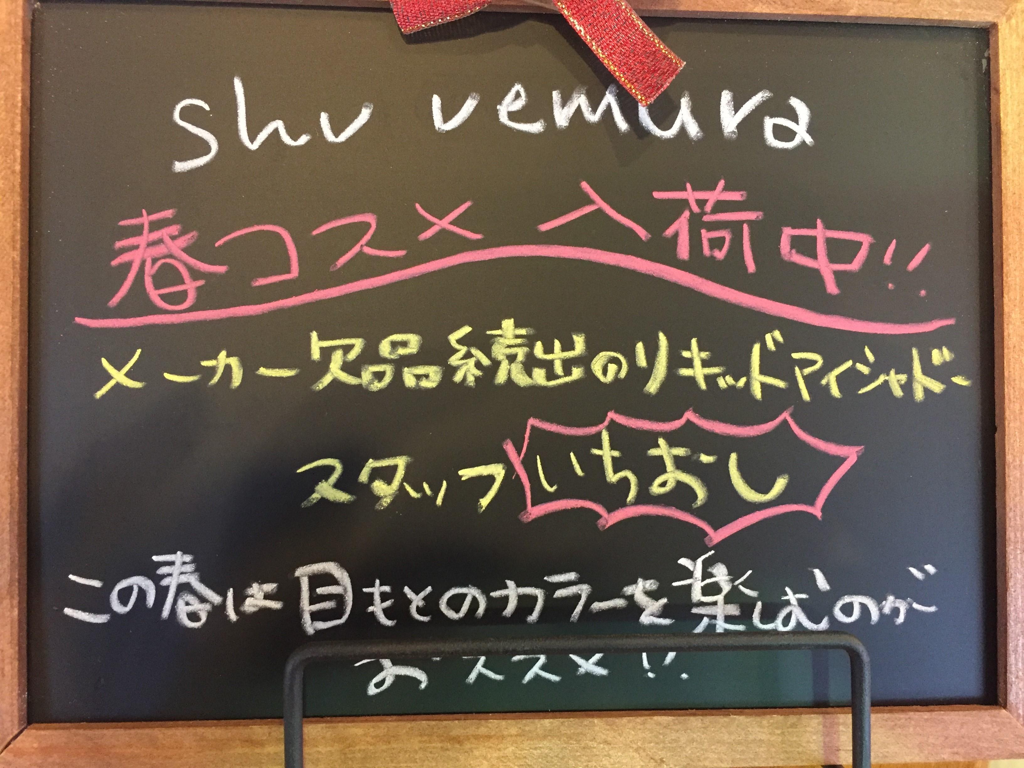春コスメ2.jpg